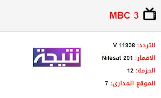 تردد قناة ام بي سي MBC 3 الجديد 2018 على النايل سات