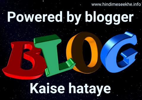 Blogspot Blog का Powered By Blogger Remove कैसे करे।