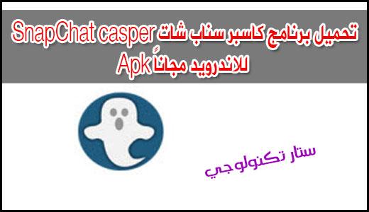 تحميل تطبيق كاسبر سناب شات Casper للاندرويد مجاناً Apk