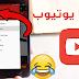 قل وداعا لتطبيق يوتيوب بعد مشاهدتك لهذا الفيديو - على الجميع تحمل هذا التطبيق الجديد !!