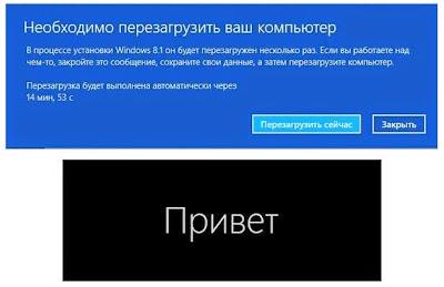 В процессе установки Windows 8.1 необходимо перезагрузить ваш компьютер.