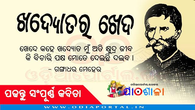 """Khadyotara Kheda Old Poem By Gangadhar Meher. """"ଖଦ୍ୟୋତର ଖେଦ"""" - ସ୍ଵଭାବ କବି ଗଙ୍ଗାଧର ମେହେର (ପୁରୁଣା ପାଠ୍ୟପୁସ୍ତକ କବିତା) - ପଢନ୍ତୁ ଓଡ଼ିଆରେ, ଖେଦେ କହେ ଖଦ୍ୟୋତ ମୁଁ  ଅତି କ୍ଷୁଦ୍ର ଜୀବ,  କି ବିଚାରି ପକ୍ଷ ମୋତେ  ଦେଇଛି ଦଇବ ।"""