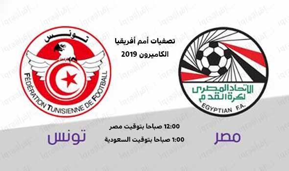 انتهت المباراة بفوز منتخب تونس على مصر بنتيجة 1 - 0 فى تصفيات أمم أفريقيا Egypt vs Tunisia