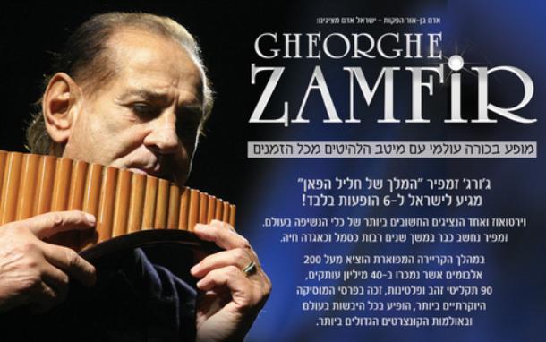 זמפיר בישראל  - מרץ 2017
