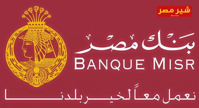 بنك مصر | وظائف خالية فى بنك مصر لجميع المؤهلات العليا وفى جميع انحاء الجمهورية قدم الان قبل 25-10-2018