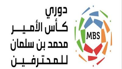 مشاهدة مباراة الشباب والباطن بث مباشر اليوم 21-12-2018 في الدوري السعودي