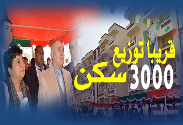 """قريبا .. توزيع 3000 وحدة سكنية """"سوسيال"""" ببلديات الشلف"""