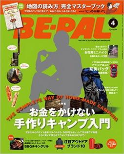 [雑誌] BE PAL (ビーパル) 2016年04月号, manga, download, free