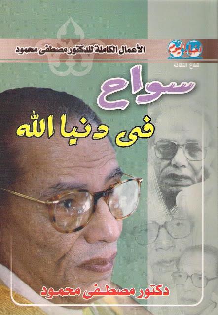تحميل كتاب مصطفى محمود - سواح فى دنيا الله pdf