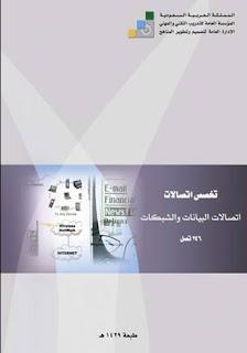 اتصالات البيانات والشبكات pdf