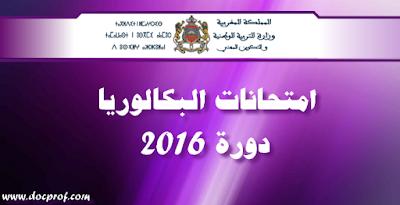 مواعد إجراء امتحانات البكالوريا دورة 2016