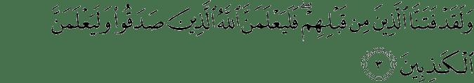 Surat Al 'Ankabut Ayat 3