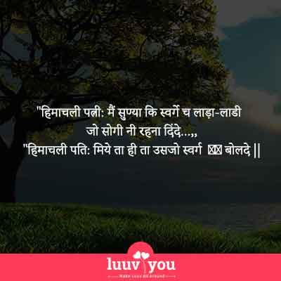 Insta Himachali pahadi jokes , pahadi funny jokes , pahadi status और himachali status