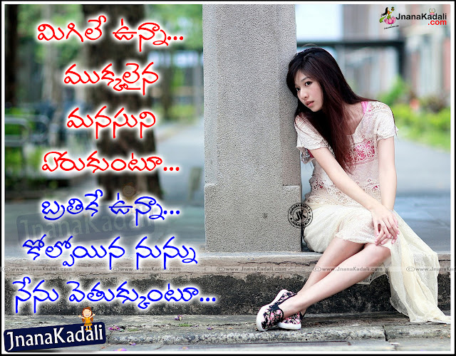 Telugu Sad Alone Love Failure Quotes ImageS,Great Alone Life Quotes and Love Failure Telugu feelings online,Sad Love Quotations in Telugu,Telugu Love Failure Quotes,Telugu Sad Love Quotations,Best Telugu Alone Love Quotes with Images,Here is a Sad Lovers Quotations and Images, Best Love Failure Boys Quotes Images Online, Love Failure Inspiring Quotations in Telugu language, Telugu Inspiring Love Failure Words and Quotes Pictures. best Telugu Good Quotes Pictures Online.