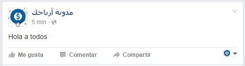 كيف تنشر منشور بعدة لغات على صفحتك في الفيسبوك