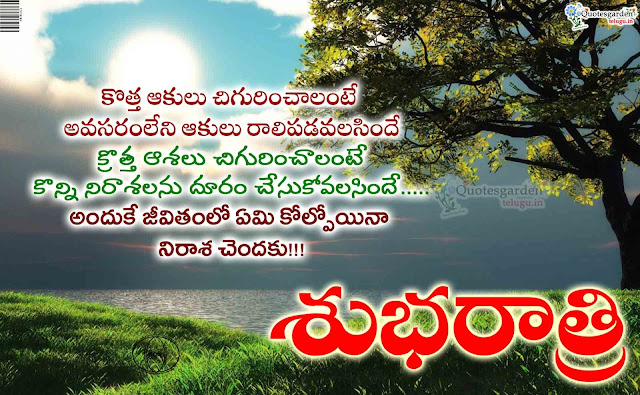 Latest Telugu Good night Quotes greetings wishes for friends