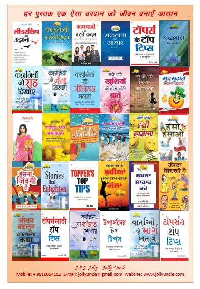 JOLLY UNCLE 30 BOOKS AT A GLANCE