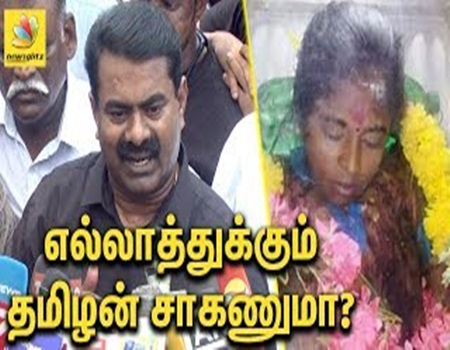 Seeman Speech on Anitha's Suicide against NEET exam