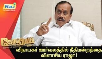 Koppiyam 19-09-2018 Unmaiyum Pinnaniyum | Raj Television