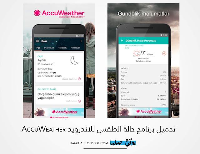 تحميل تطبيق AccuWeather النشرة الجوية عربي لمعرفة حالة الطقس 2018 - موقع حملها