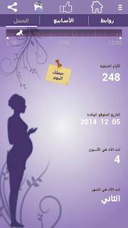 حسابة الحمل والولادة