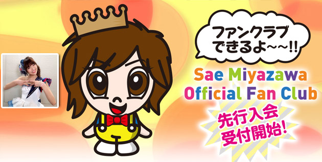 http://akb48-daily.blogspot.jp/2016/03/miyazawa-sae-official-fan-club-web-site.html