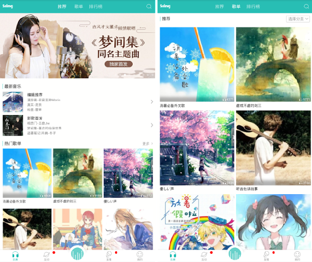 5sing原創音樂 App