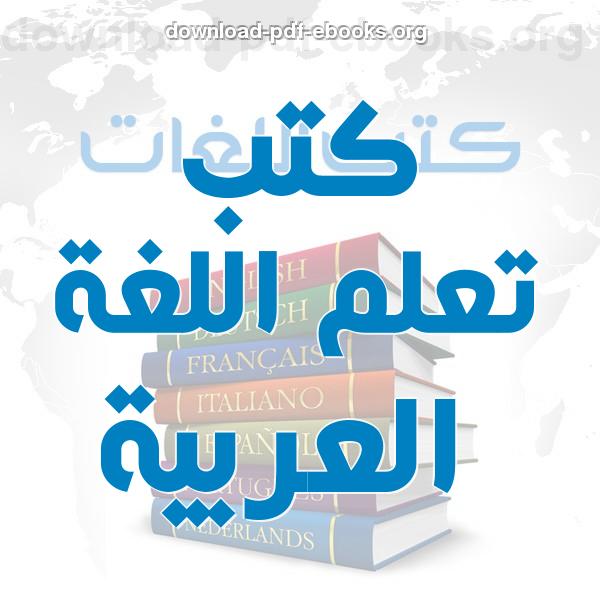 كتاب منهج الصف الثالث الاعدادى الجديد