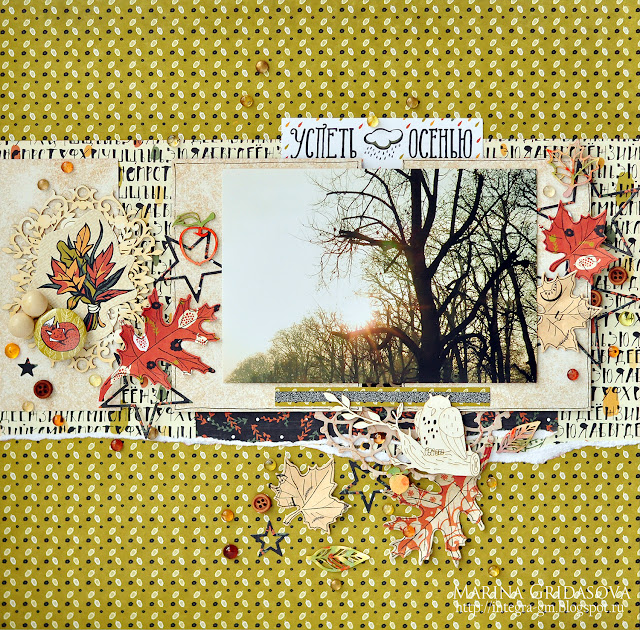 Guest Desingner on Mr. Painter's blog @akonitt #layout #by_marina_griasova #autumnlayout #mrpainter #scrapberrys #leaves #scrapbooking