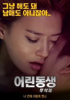 Younger Brother (2018)