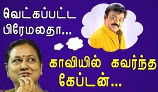 Premalatha meet Vijayakanth for the first time