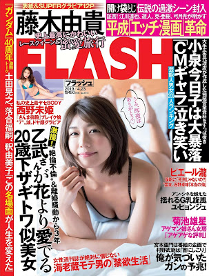 FLASH 2019年04月23日号 zip online dl and discussion