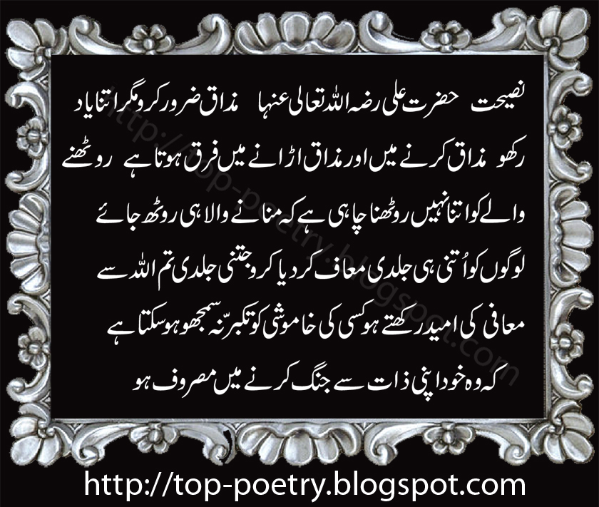 Best Advice Quotes In Urdu: Top Mobile Urdu And English Sms: Hazrat Ali Sms