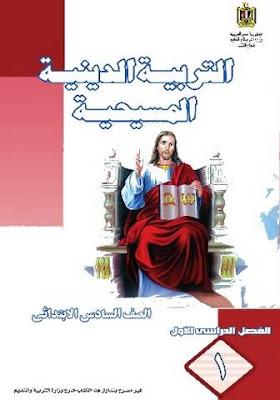 تحميل كتاب التربية الدينية المسيحية للصف السادس الابتدائى الفصل الدراسى الاول