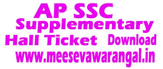 AP OSSC Adv Supply Hall Ticket Download | AP SSC Adv Supply Hall Ticket Download