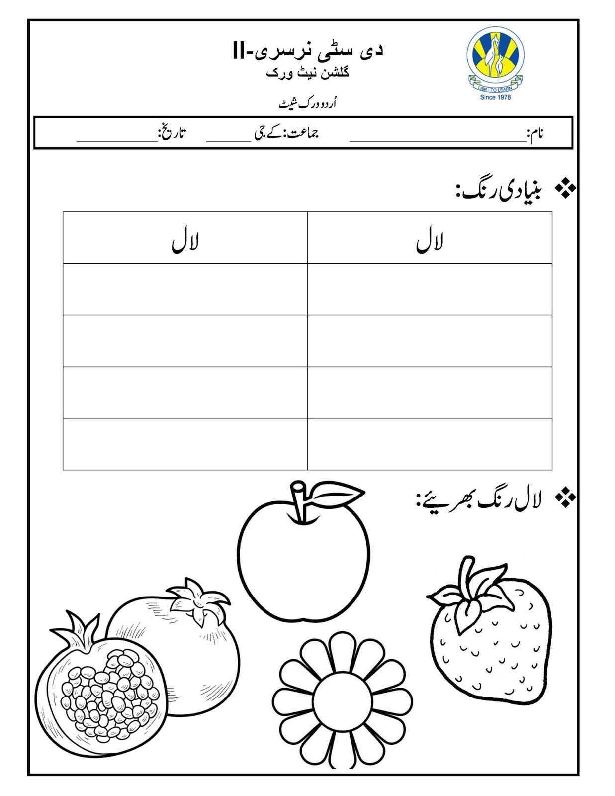 Nursery Class Urdu Matching Worksheets For Nursery