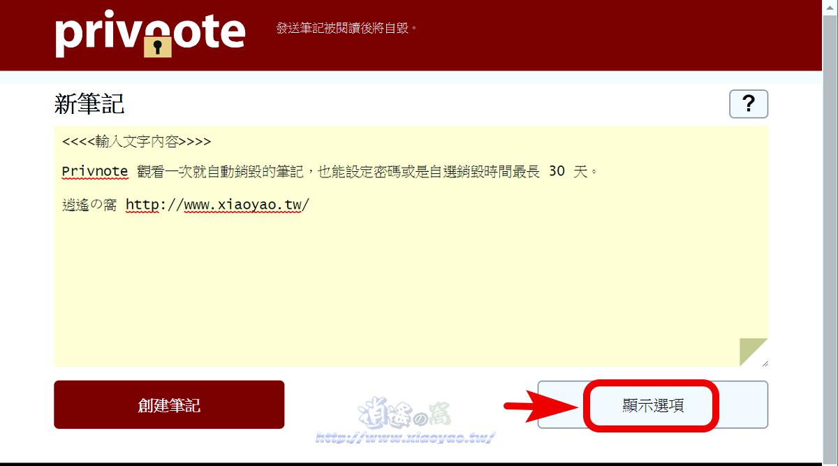Privnote 僅能閱讀一次的線上筆記傳送服務