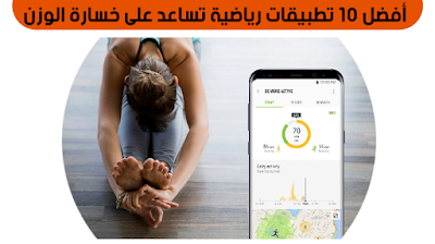 تطبيق يساعدك على خسارة الوزن, افضل تطبيق لخسارة الوزن, تطبيق تنزيل الوزن, تطبيق تخسيس, برنامج يساعد على تخفيف الوزن, برنامج تخفيف الوزن للايفون, برنامج خسارة الوزن, ,تحميل برنامج تخسيس كامل