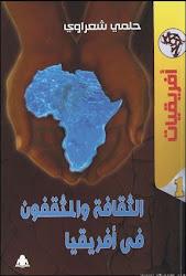 « الثقافة والمثقفون في إفريقيا» عن الهيئة المصرية العامة للكتاب