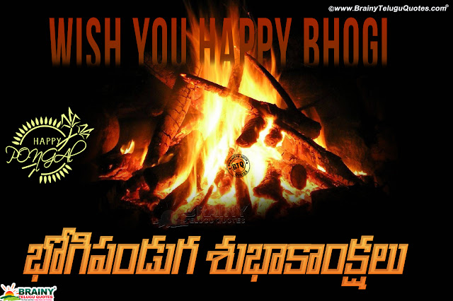Bhogi festival Greetings in telugu, Bhogi hd wallpapers free download, Bhogi quotes messages in telugu