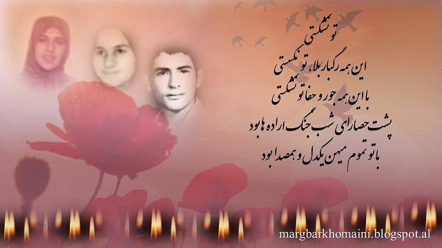 ایران-زندگی نامه بیژن کامیاب شریفی از زندانیان مجاهدی که 20بهمن به پیکرهای موسی و اشرف و یارانشان ادای احترام کرد وتیرباران شد