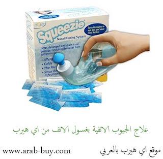 علاج الجيوب الانفية بغسول الانف من اي هيرب بالماء والمحلول الملحي