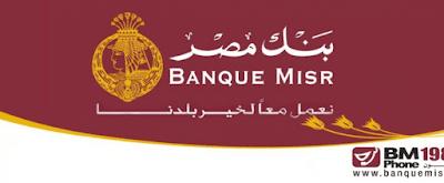 اماكن تقسيط فيزا بنك مصر بدون فوائد 2019