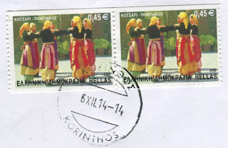 stamps, greece, hellas, kotsari pontiakos
