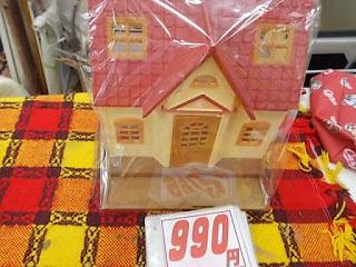 中古品のシルバニアの赤い屋根のお家990円
