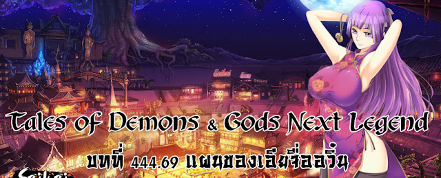 http://readtdg2.blogspot.com/2017/01/tales-of-demons-gods-next-legend-44469.html