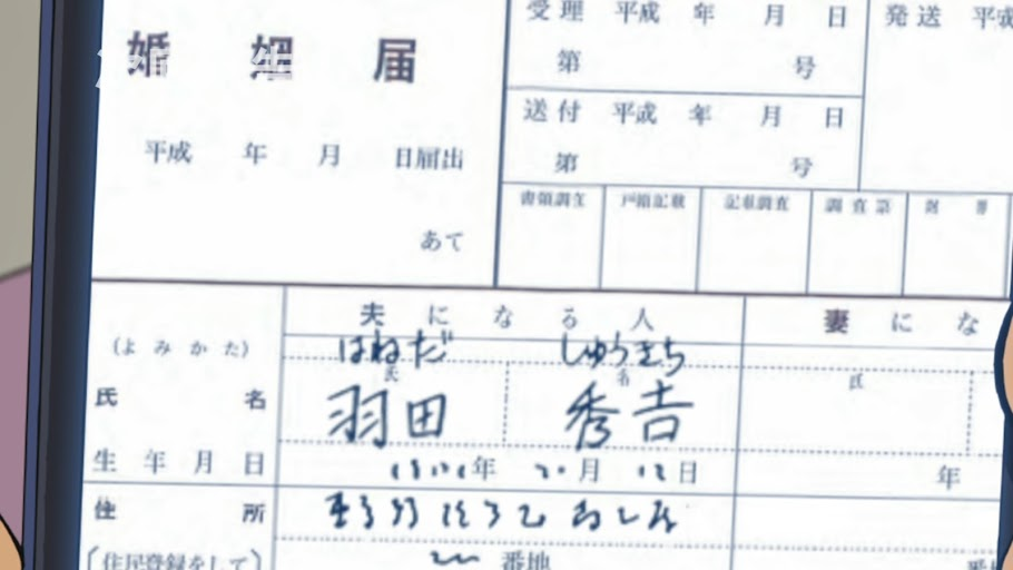 Yumi's marriage registration