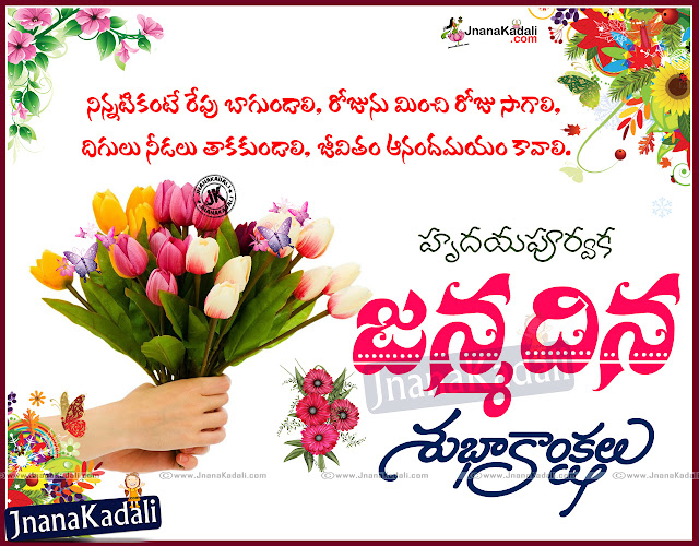 Here is a Telugu Happy Birthday Images,Telugu Quotes Happy Birthday Wishes, Happy Birthday Quotes in Telugu,Best Happy Birthday Greetings in Telugu, Happy Birthday Thought in Telugu,Telugu Happy Birthday Greetings,Telugu Happy Birthday Sayings, Happy Birthday Hd Wallpapers, Happy Birthday Wallpapers, Happy Birthday Motivationa Quotes in Telugu, Happy Birthday Inspiration Quotes in Telugu .