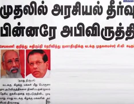 News paper in Sri Lanka : 12-07-2018