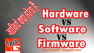 hardware softwere firmware